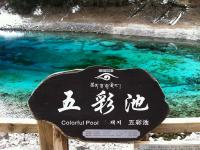 Jiuzhaigou Five-Color Pool